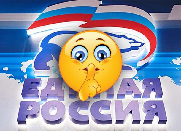 «Блокнот Волгоград» публикует список вероятных победителей праймериз «Единой России»: Кировский район