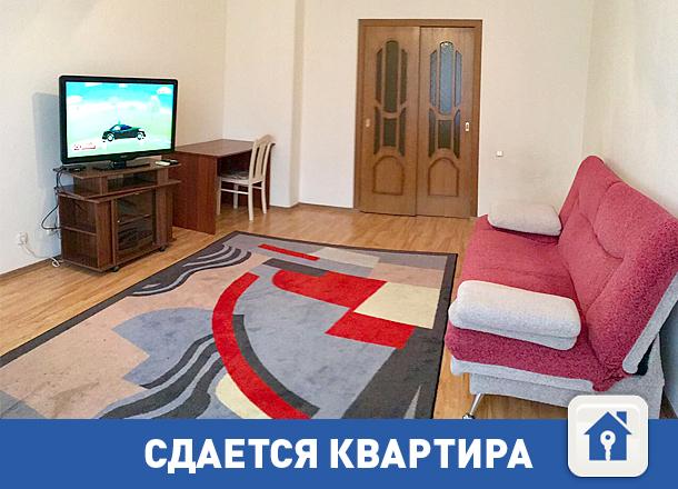 Сдается светлая и уютная квартира