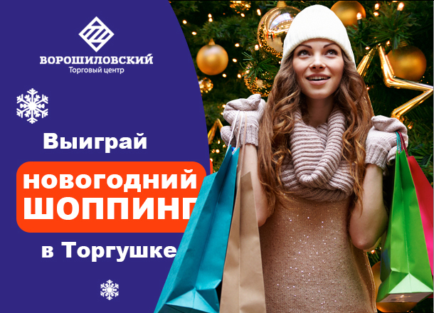 Редакция «Блокнота Волгограда» объявляет о начале конкурса «Выиграй шоппинг в «Торгушке»