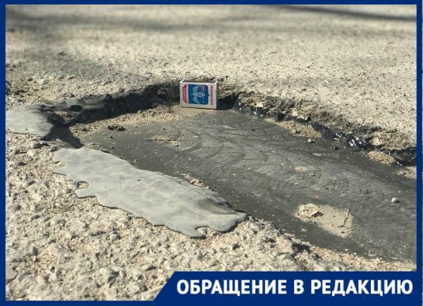 Нанесли на ямы битум и забыли о них, - волгоградец о ямочном ремонте