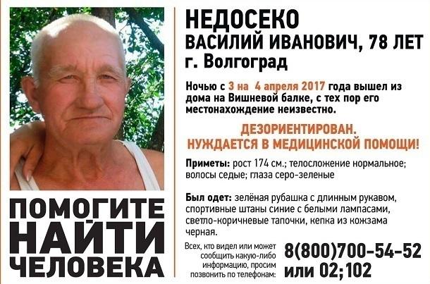 Волгоградцев просят посодействовать впоиске без вести пропавшего мужчины, страдающего утратой памяти