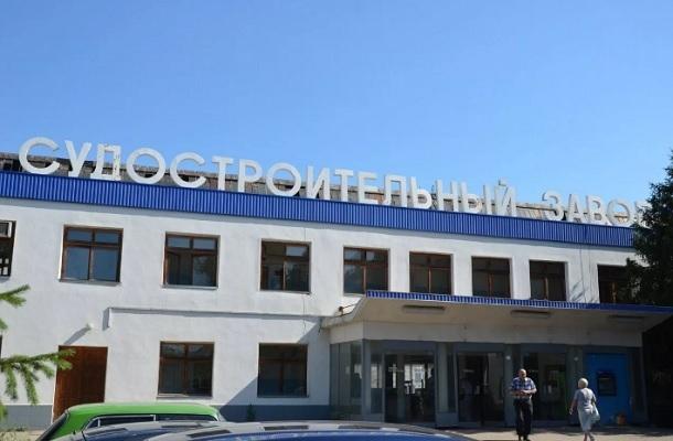 Волгоградский судостроительный завод выставляют на торги за 243 млн рублей