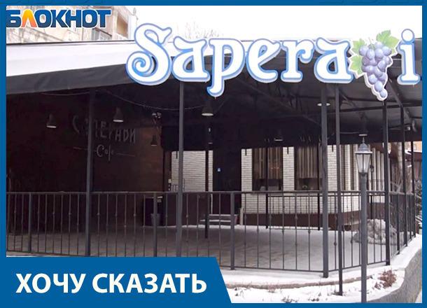 «Коммерческий терроризм» снова вернулся в Волгоград, - управляющая кафе «Саперави»