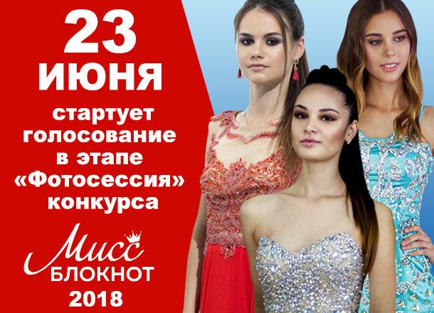 Голосование в этапе «Фотосессия» конкурса «Мисс Блокнот» стартует 23 июня