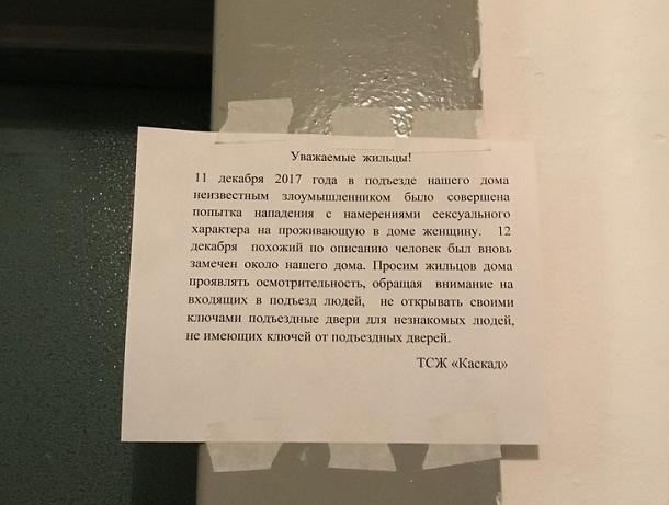 ВДзержинском районе Волгограда объявился сумасшедший