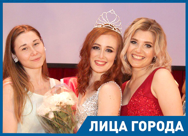 Я бы смогла стать многодетной мамой, - «Мисс Студенчество Волгограда-2018»