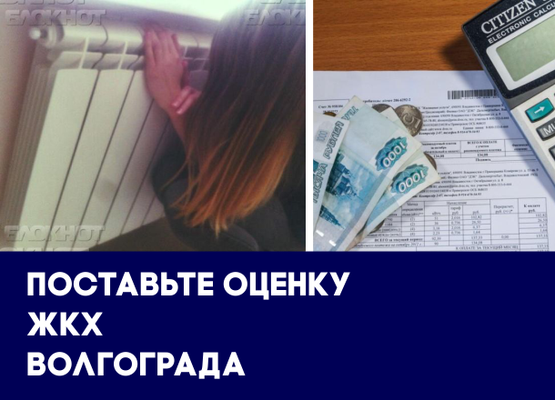 Взыскание «древних» долгов по ЖКХ и концессия электросетей Волгограда: итоги 2017 года