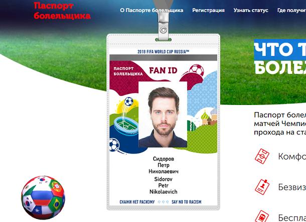 Билеты на матчи ЧМ-2018 в Волгограде будут действительны только с «Паспортом болельщика»