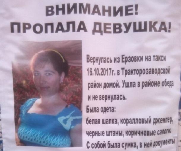 Еще одна молодая женщина бесследно исчезла в Волгоградской области