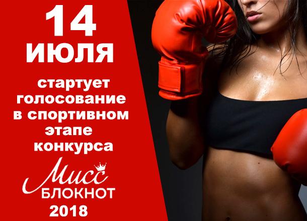 Голосование в спортивном этапе конкурса «Мисс Блокнот» стартует 14 июля