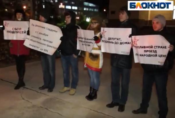 Жители Волгограда провели пикет против подорожания проезда в общественном транспорте