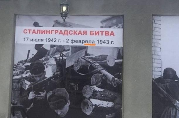 В центре Волгограда чиновники проморгали праздничный баннер с ошибкой