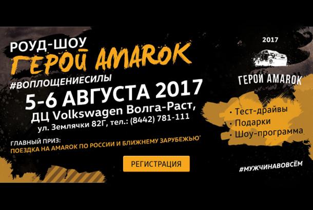 Стань героем своего города, Всероссийский проект «Герой Amarok» ищет тебя!