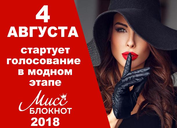 Голосование в модном этапе конкурса «Мисс Блокнот» стартует 4 августа