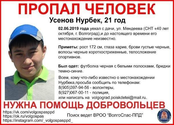 В Волгограде напали на след пропавшего по пути с дачи юноши