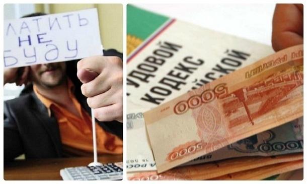 Силовики в массовом порядке возбуждают дела на неплательщиков зарплаты в Волгограде