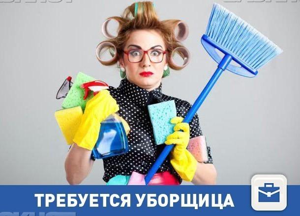 Открыта вакансия уборщицы в волгоградской гостинице