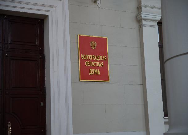Волгоградские парламентарии подготовят еще один законопроект о переводе времени