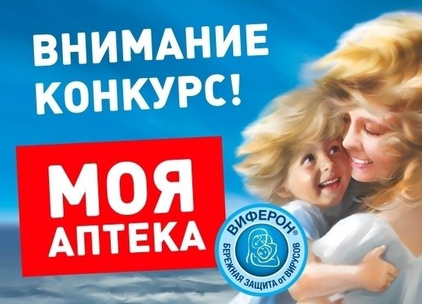 Голосуйте за любимую аптеку в конкурсе «Блокнот Волгоград»!