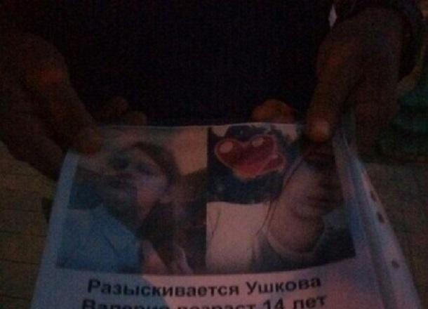 14-летняя русская красавица бесследно исчезла в Волгограде
