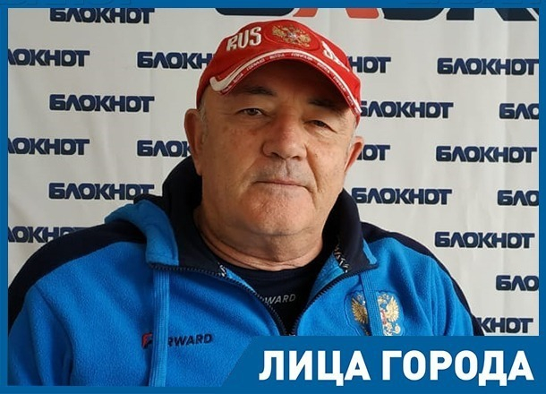 В Волгограде нужно бороться за все, за границей - только за медали, - заслуженный тренер России Анатолий Калашников
