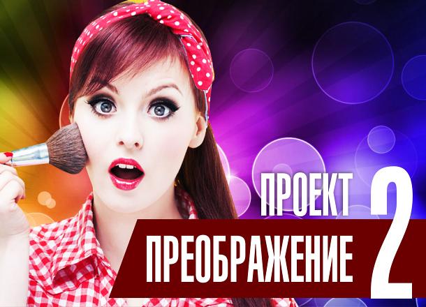 «Блокнот Волгограда» разыскивает героиню в проект «Преображение-2»