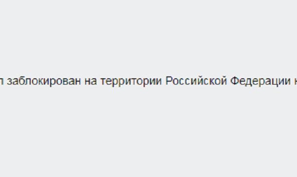 Соцгруппы организаторов «государственного переворота» в Волгограде блокирует Генпрокуратура