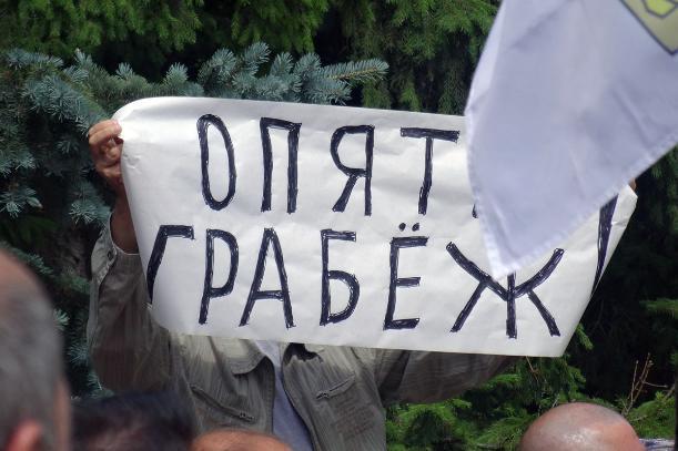 В Волжском народ выйдет на улицы, протестуя против повышения пенсионного возраста