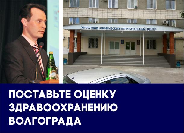 Больницы Волгограда ремонтируют к ЧМ, а роды стали смертельно опасными: итоги 2017 года