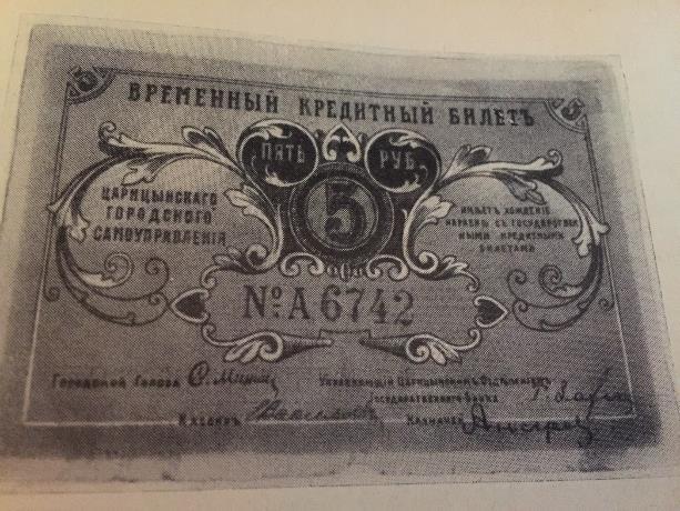 Календарь: в январе 1918 года Царицын начал печатать собственные деньги