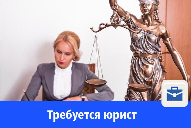Открыта вакансия помощника юриста
