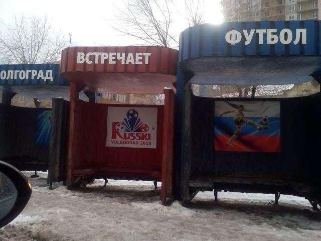 Во всем Волгограде нашлась одна практичная остановка к ЧМ-2018