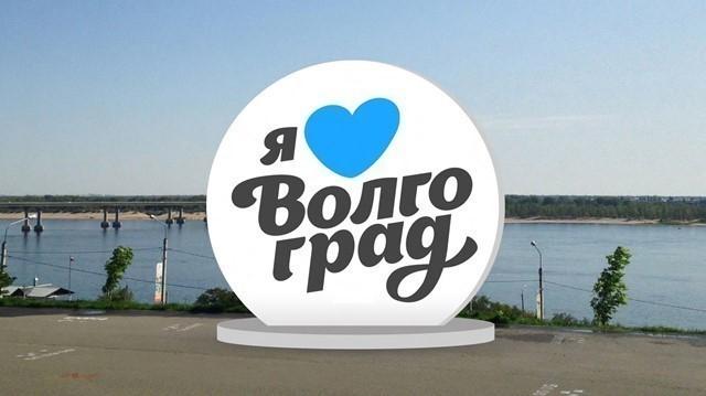 Знак «Я люблю Волгоград» вскоре появится в городе-герое