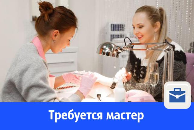 Требуется мастер маникюра и педикюра