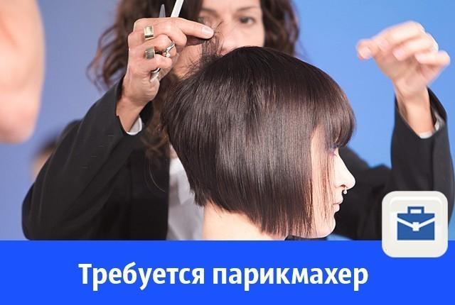 В новый салон требуется парикмахер