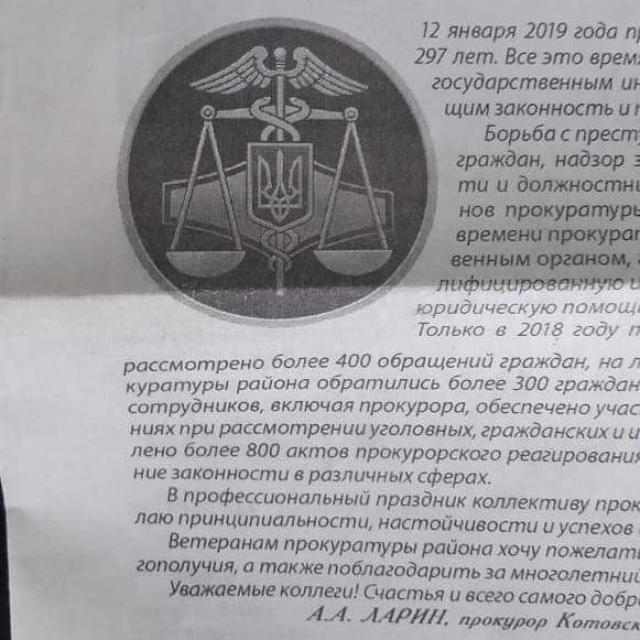 Скандал в Волгограде: принадлежащая администрации газета публикует государственные символы Украины