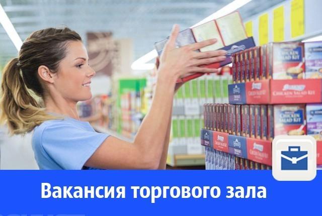 Срочная вакансия в Волгограде!
