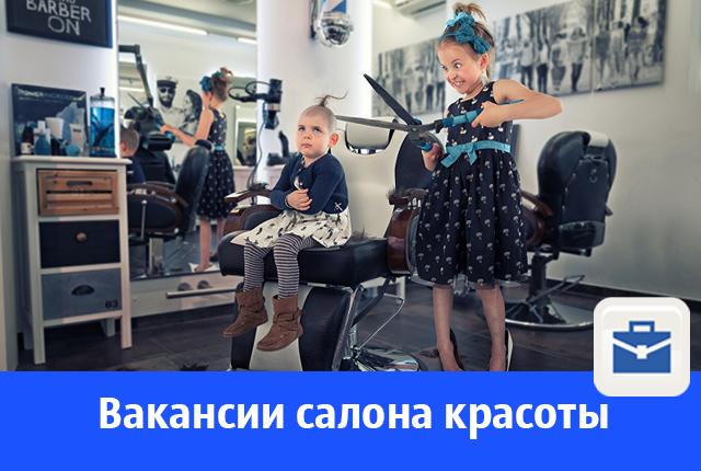 Новая студия красоты в центре Волгограда приглашает в свой коллектив