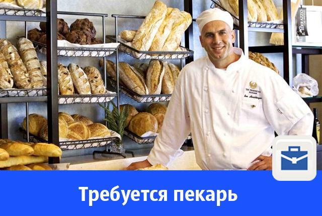 Открылась вакансия для того, кто любит и умеет печь