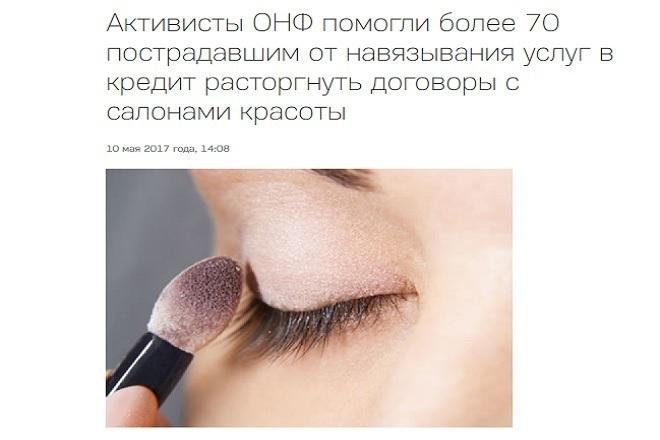 «Блокнот Волгограда» и ОНФ помогли расторгнуть 70 навязанных «Бьюти Тайм» кредитов