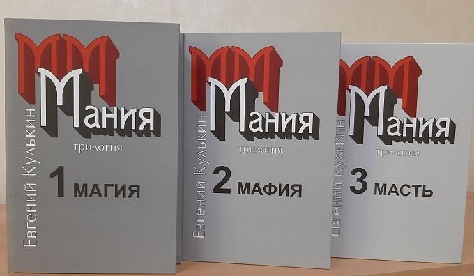 Волгоградский писатель не дожил несколько дней до выхода своей трилогии