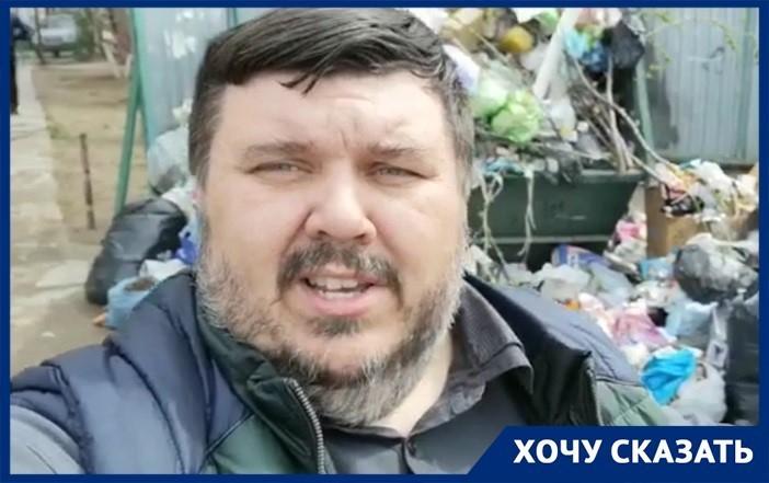 Здесь стоит жуткий запах: у жителей ЖК «Нарвский» в Волгограде неделями не вывозят мусор
