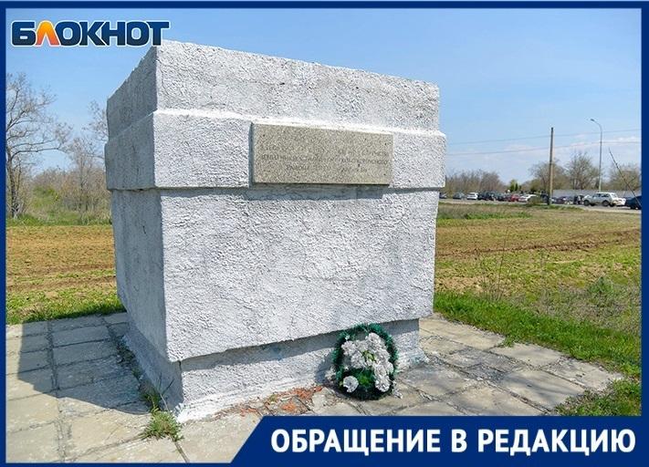 Волгоградский общественник просит органы власти до 9 мая привести в порядок воинский обелиск в Тракторозаводском районе