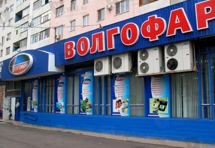 «Волгофарм» передадут комитету здравоохранения Волгоградской области