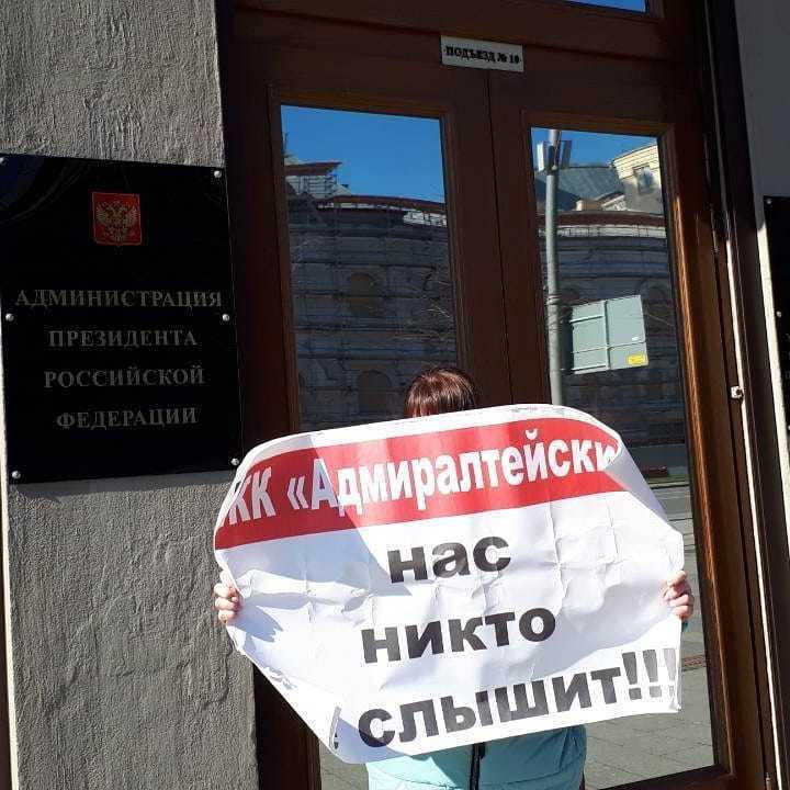 Дольщики ЖК «Адмиралтейский» из Волгограда устроили пикет под окнами администрации президента