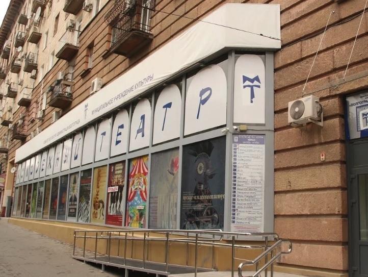 Главбух «Волгоградского молодежного театра» идет под суд за хищение 650 тысяч рублей из бюджета