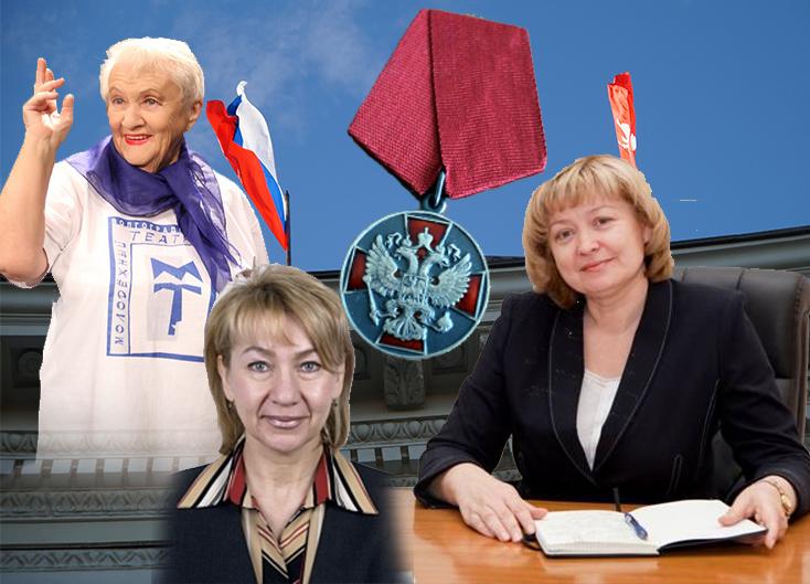 Владимир Путин наградил одну актрису и двух чиновниц из Волгограда