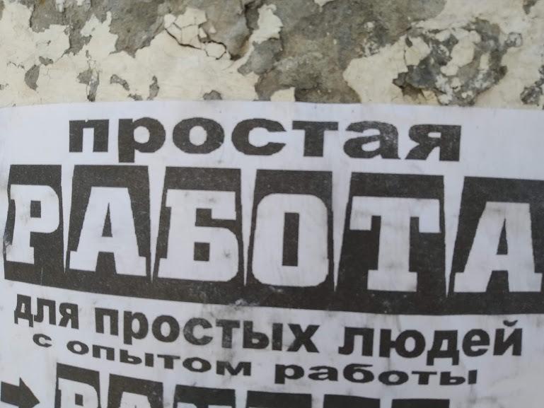 «Хотят мало работать и много получать»: волгоградские кадровики о соискателях