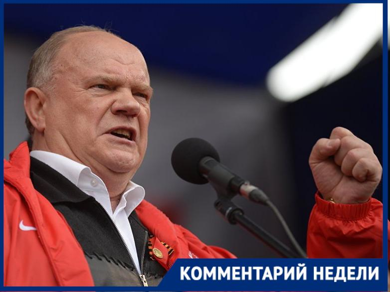 Унижать людей - это не политика, это хамство, - Геннадий Зюганов о волгоградском депутате Набиеве