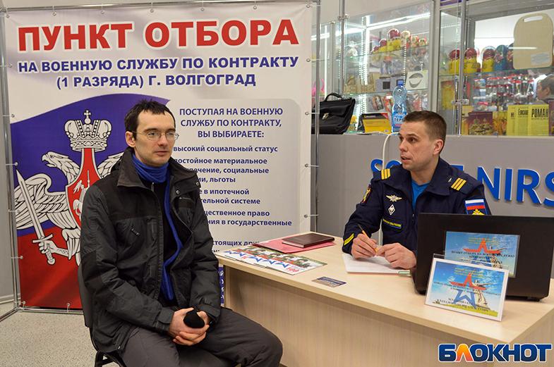 В центре Волгограда военные  на один день открыли вербовочный пункт